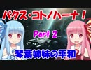 【Stellaris】パクス・コトノハーナ! 琴葉姉妹の平和 Part2【VOICEROID実況】