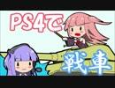 【PS4/WoT】プレステあったら戦車に乗ろう! 改八
