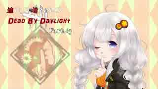 【VOICEROID実況】追いつ追われつDead By Daylight Part.63