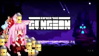 【Enter the Gungeon】疾走する茜ちゃん 頼れるものは剣だけだった編