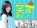 『鈴木みのりと笑顔満タンで!』#02