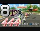 初日から始める!日刊マリオカート8DX実況プレイ444日目