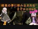 【Dead by Daylight】暗黒の夢に飲み込まれるきずゆかDbD part9【VOICEROID実況プレイ】