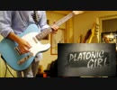【みきとP】PLATONIC GIRL 弾いてみた/Guitar Cover