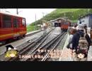 スイス2017-part2・ミランダの旅行動画