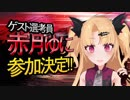 第84位:【MMD杯ZERO】赤月ゆに【ゲスト告知】 thumbnail