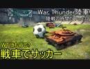 【War Thunder陸軍・サッカーイベント】陸戦の時間だ Part32【ゆっくり実況】