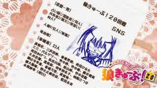 狼きゅーぶ!20回戦夜会話(後編)