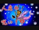 【外国人実況】人魚の呪い!?ドラクエ11【Part26】
