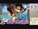 【実況】今日のバルダンダース占い【カルドセプトリボルト】 Part62