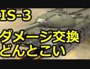 #18【wotb:IS-3】古今東西 Mバッジへの旅【ゆっくり実況プレイ】