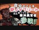 バーチャル騎空士YouTuber星晶獣ゼノイフリート