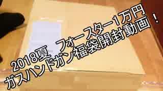 【ゆっくり】2018夏 フォースター 1万円 ガスハンドガン福袋開封
