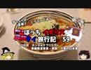 【ゆっくり】イギリス・タイ旅行記 59 カンチャナブリ観光 タイの車窓から&日本食
