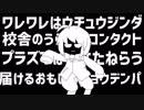 【UTAUカバー】サイバーアンドロメダサイダー【ホカノキュウコ】
