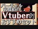 第15位:バーチャル名探偵のVtuberおすすめセット その1【佐藤ホームズの人物録】 thumbnail
