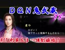 DQN鬼武蔵-TS-(信長の野望・大志)#07利家&まつ強制離婚!