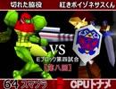【第八回】64スマブラCPUトナメ実況【Eブロック第四試合】