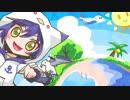 【海音コウ】Summer Vacation【オリジナル】