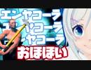 【音MAD】エンヤコーラエンヤコーラエンヤコーラおほほい【電脳少女シロ】