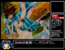 【PC-FX】鬼神童子ZENKI ヴァジュラファイトRTA 26分37秒 Part1/2【Any%】