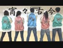 第26位:【Re:dam】宵々古今【踊ってみた】 thumbnail