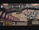 【Kenshi】ゲームスタートを自分で作ってみよう!!!  としてみた(FCS使用)(前編)【夜のお兄ちゃん実況】