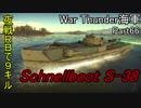 【War Thunder海軍】こっちの海戦の時間だ Part66【ゆっくり実況・ドイツ海軍】