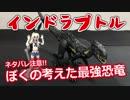 【洋画大好き】「ジュラシックワールド炎の王国」のおもちゃで語る【※ネタバレ注意】