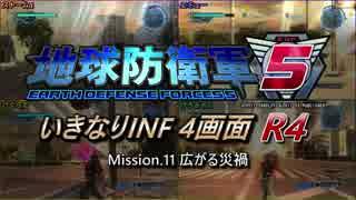 【地球防衛軍5】いきなりINF4画面R4 M11【ゆっくり実況】