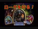 """【Hearthstone】スペルハンターで""""ローグを狩る""""【ゆっくり実況】"""