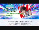 【DTX】ハイステッパー (TV size) / 大原ゆい子【はねバド!】