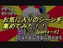 【ナポ男】記念放送まとめ(2/7)【2周年】