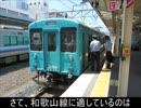 気まぐれ鉄道小ネタPART230 和歌山線にクロスシートは必要か?