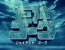 【60fps化】巨神ゴーグ OP
