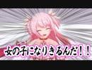 第1位:誰でも可愛くなれる❤ ガチ両声類講座【質問返し編】 thumbnail