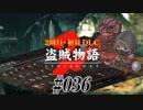 【2周目】ダークソウル2実況/盗賊物語2【初見DLC】#036