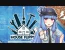 【House Flipper】ユカリと茜とビフォーとアフター1日目PM【V...