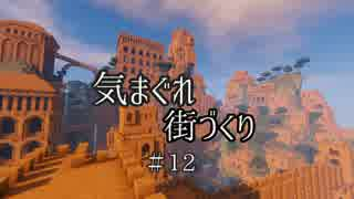 【Minecraft】気まぐれ町づくり#12【ゆっくり実況】