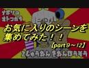 【ナポ男】記念放送まとめ(4/7)【2周年】