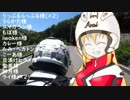 マキとおじさんのバイク Tour 4  ~東京都 奥多摩町~