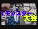 【バディファイト】タミフルカバディR39【ゾイドvsあぬびす】