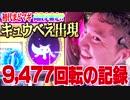 【#124】ワロスがキュウべぇ出たから9477G回した結果【SEVEN'S TV】