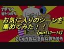 【ナポ男】記念放送まとめ(5/7)【2周年】
