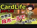 【CardLife】ザ・ゆっくり段ボール生活part.20