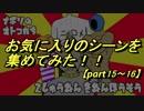 【ナポ男】記念放送まとめ(6/7)【2周年】
