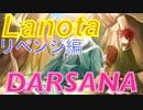 【Lanota】DARSANA[MASTER]【リベンジ編】
