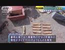 西日本豪雨で浸水被害の岐阜県 廃棄物集積場からダイナマイト