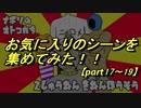 【ナポ男】記念放送まとめ(7/7)【2周年】