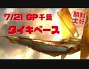 【開封大好き】GP千葉の仲間を募集!!【MTG】